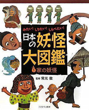 みたい! しりたい! しらべたい! 日本の妖怪大図鑑 ①家の妖怪