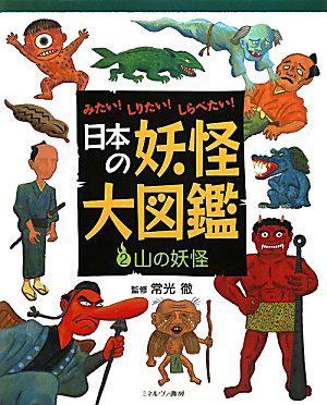 みたい! しりたい! しらべたい! 日本の妖怪大図鑑 ②山の妖怪