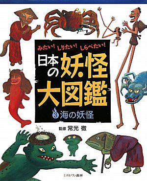みたい! しりたい! しらべたい! 日本の妖怪大図鑑 ③海の妖怪