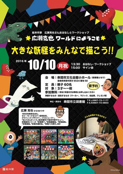 161010kushima