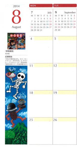 diary_hirose