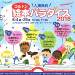 コルトン 絵本パラダイス 2018