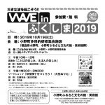 WAVE in ふくしま2019