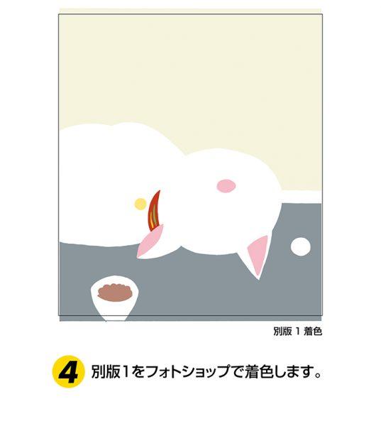 『ねこおどる』の絵はこんなふうに描きました。4