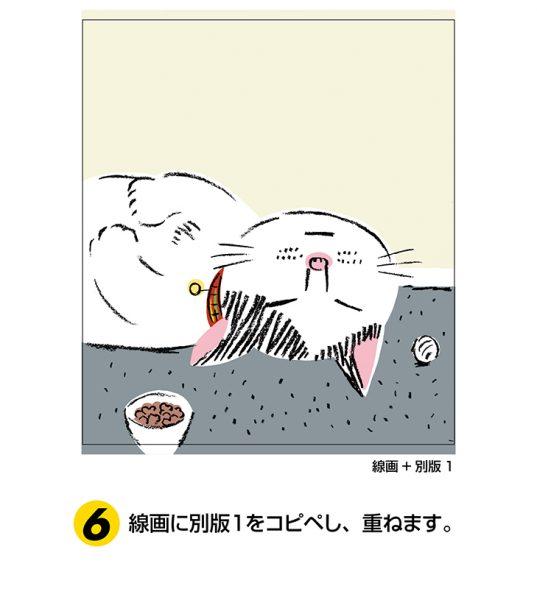 『ねこおどる』の絵はこんなふうに描きました。6